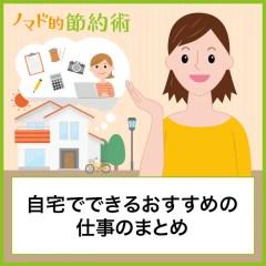 自宅でできるおすすめの仕事23種類!主婦ができる内職やパソコンを使う仕事のまとめ