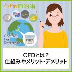 CFDとは?仕組みやメリット・デメリット、税金、取引できる証券会社について解説
