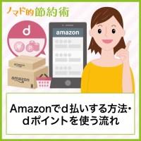 Amazonでd払いする方法