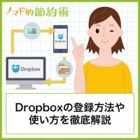 Dropboxの登録方法や使い方・共有する方法・料金プランを6年使った経験から徹底解説