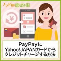 PaypayにYahoo!JAPANカードからクレジットチャージする方法