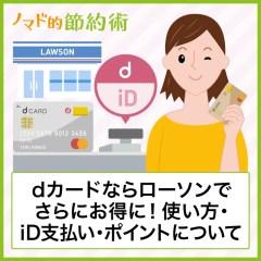 ローソンでdカード支払いして3%割引・約2%ポイント還元する使い方を実例をもとに解説。iDやApple Payでも同じことができる