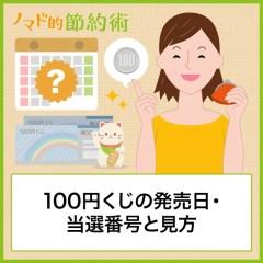 100円くじの発売日・当選番号と見方をわかりやすく解説。4月24日抽選あり