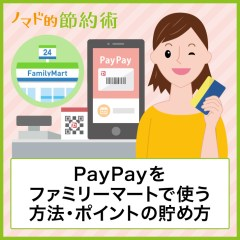 PayPayをファミリーマートでお得に使う方法・支払いの流れ・ポイントを並行して貯める方法まとめ