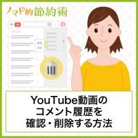 YouTube動画のコメント履歴を確認・削除する方法