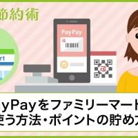 Pay Payをファミリーマートで使う方法