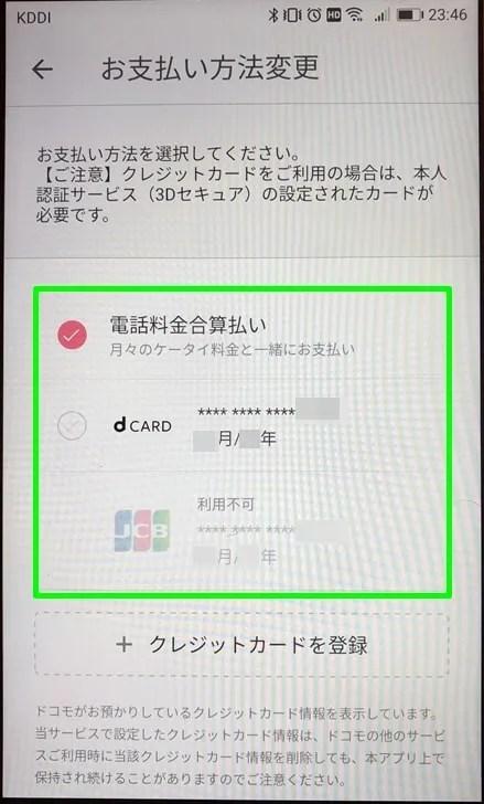 【d払いにdカードを紐づける】お支払い方法の変更