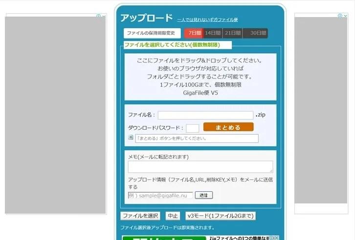 ギガファイル便のアップロードページ