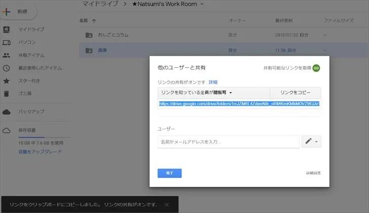 Googleドライブのリンク共有