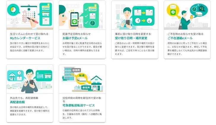 ヤマト運輸のクロネコメンバーズ(WEBの利用画面)