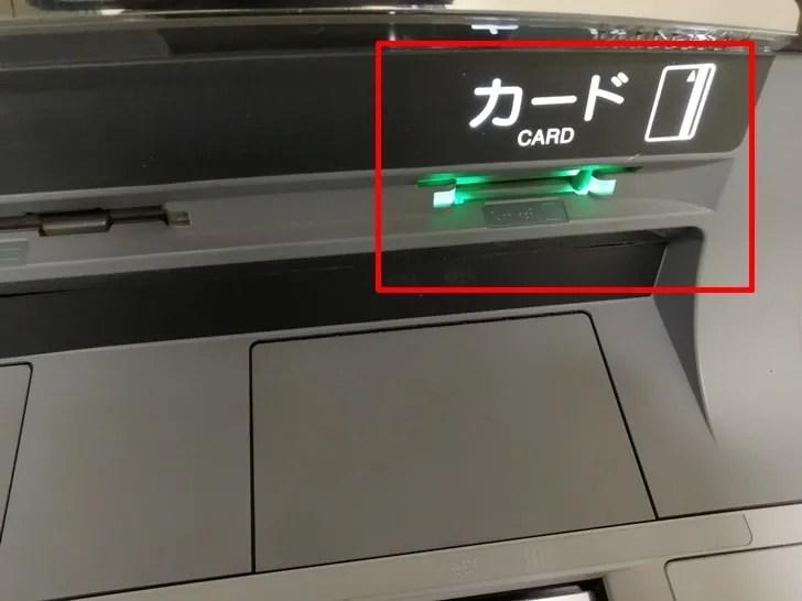 【みずほ銀行ATMで小銭を預け入れる・引き出す】カードを入れる場所