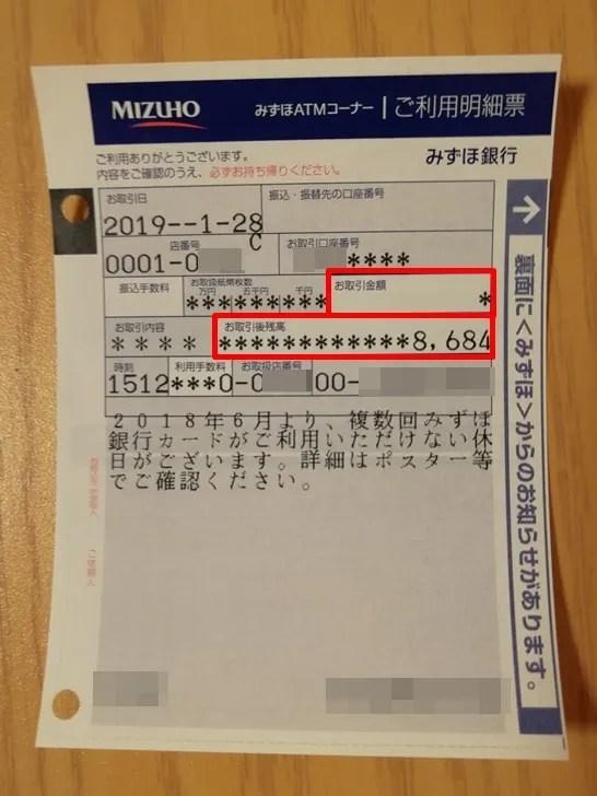 【みずほ銀行ATMで小銭を預け入れる・引き出す】預け入れしたあとのご利用明細票