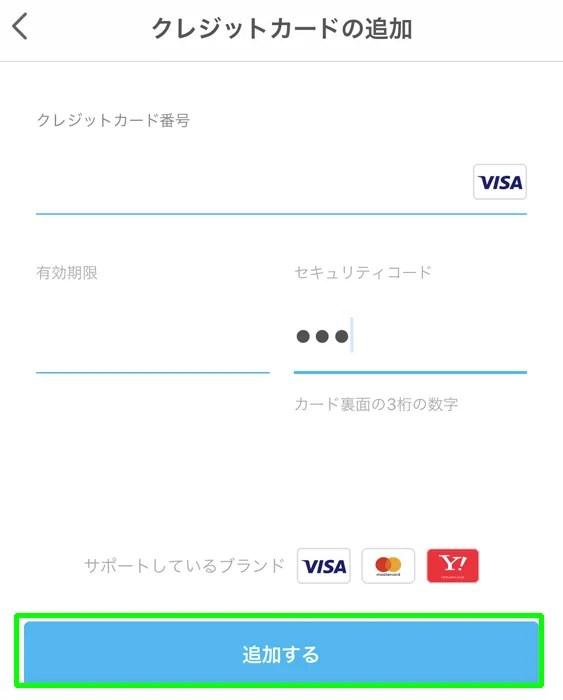 PayPay クレジットカード 追加する