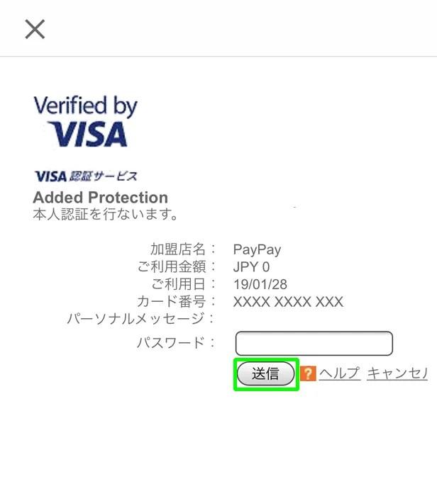 PayPay クレジットカード認証