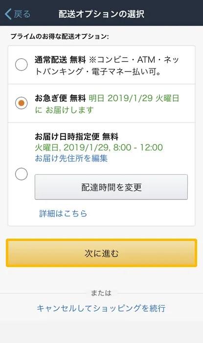 Amazonで楽天カード 配送オプション選択