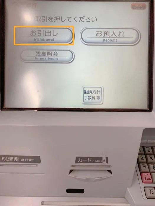 楽天銀行ATM お引き出し