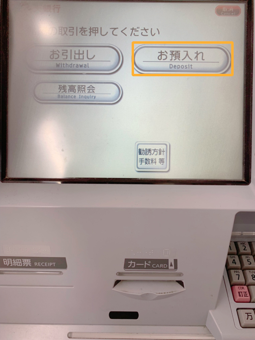 楽天銀行ATM お預入れ