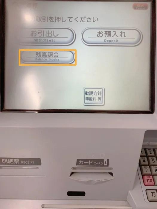 楽天銀行ATM 残高照会