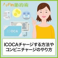 ICOCAチャージする7つの方法やコンビニチャージのやり方を徹底解説