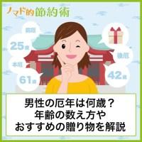 男性の厄年は何歳?年齢の数え方やおすすめの贈り物を解説