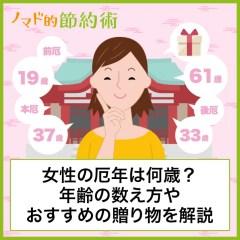 【2020年版】女性の厄年は何歳?年齢の数え方やおすすめの贈り物を解説
