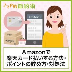 Amazonで楽天カード払いする方法・ポイントの貯め方・支払えないときの対処法まとめ