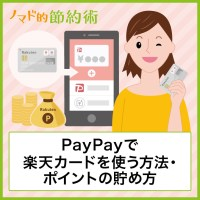 PayPayで楽天カードを使う方法・ポイントの貯め方