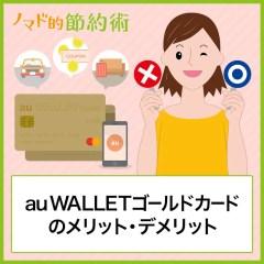 au WALLETゴールドカードのメリット・デメリット・年会費の元をとるお得な使い方について徹底解説