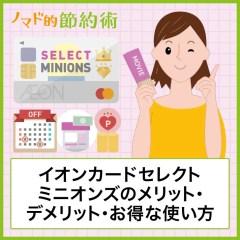 イオンカードセレクト(ミニオンズ)のメリット・デメリット・通常カードとの違いや映画料金を常に1,000円にするお得な使い方まとめ