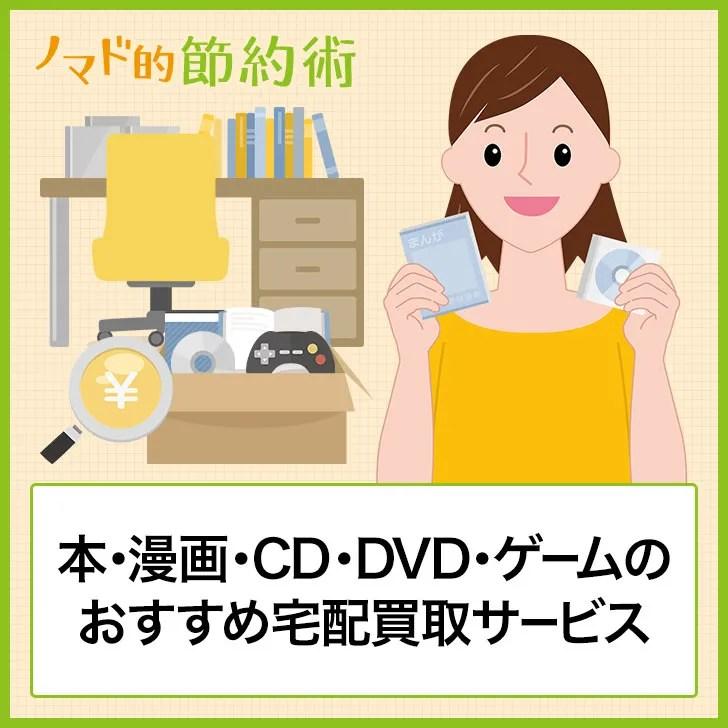本・漫画・CD・DVD・ゲームのおすすめ宅配買取サービス