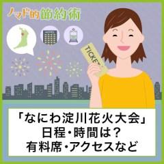 2020なにわ淀川花火大会の日程・時間はいつ?有料席チケットの買い方・最寄り駅からのアクセス方法・近くのホテルについて解説