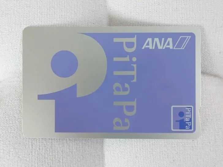 三井住友カード ANA VISA nimocaで申し込んだPiTaPa