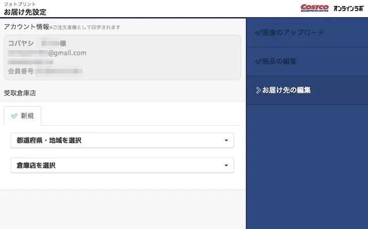コストコのオンラインラボ(フォトプリントの受取店舗の設定画面)