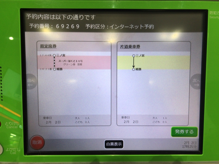 JQ CARDで予約したJR西日本の切符を受け取る手順