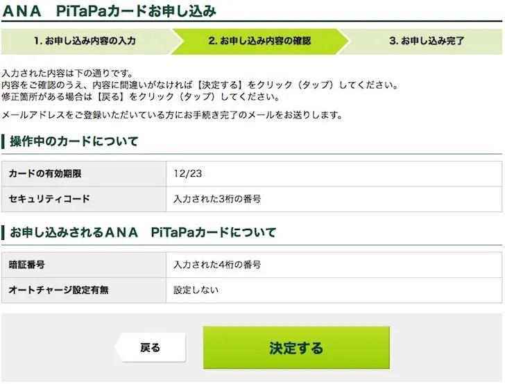 三井住友VISAカードからPiTaPaを作る手順