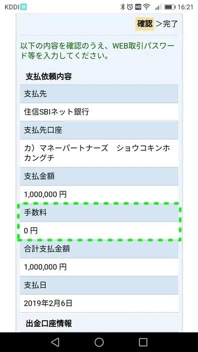 【マネーパートナーズ:クイック入金のやり方】住信SBIネット銀行からのクイック入金は手数料無料