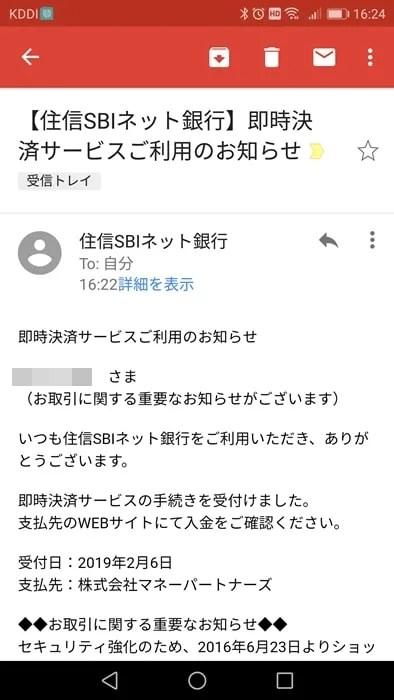 【マネーパートナーズ:クイック入金のやり方】住信SBIネット銀行からのメール