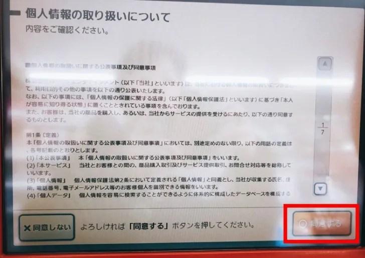 ローチケムビチケコンビニ券個人情報同意画面