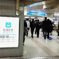 阪神梅田駅の西口