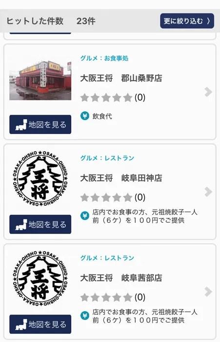 大阪王将 JAFアプリ検索画面