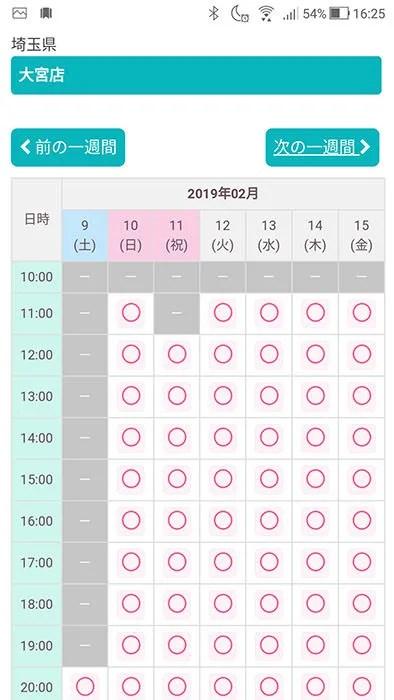 SASALA無料カウンセリング日程選択画面