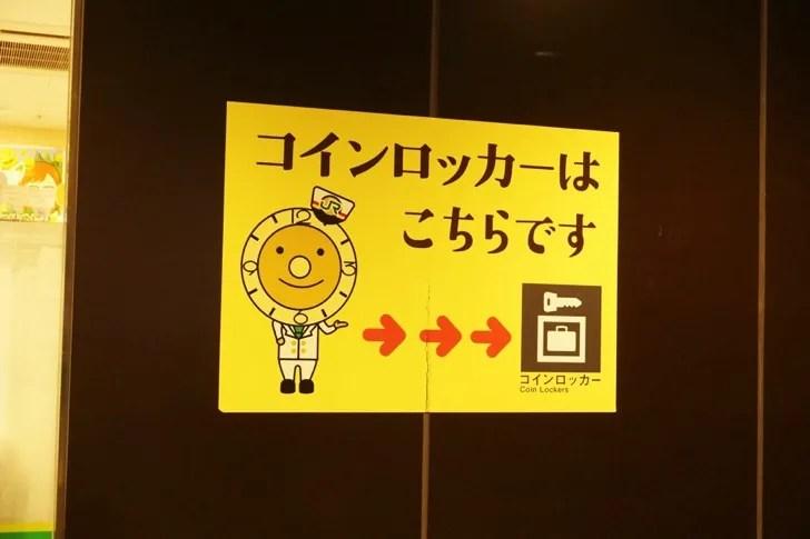 JR仙台駅3階新幹線中央改札コインロッカー案内