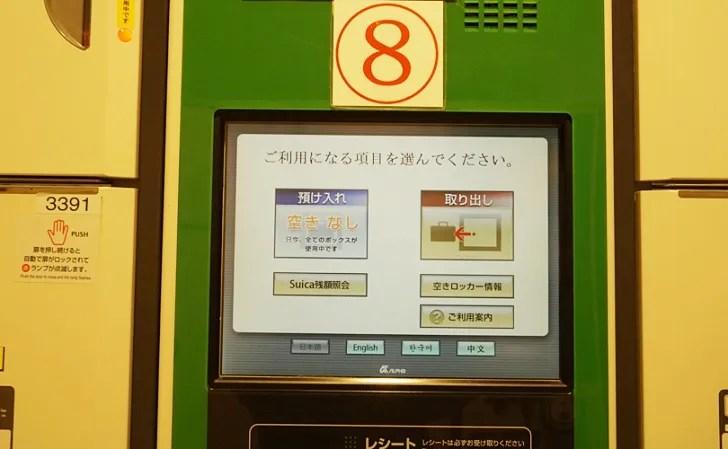 仙台駅コインロッカー空き状況