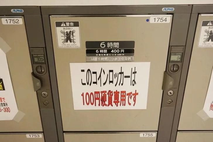 仙台駅コインロッカー 100円硬貨専用