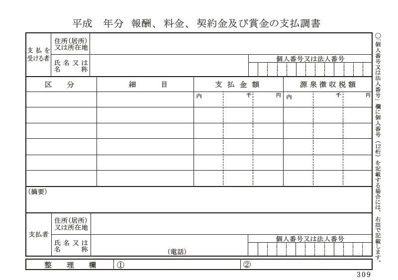 【支払調書】報酬、料金、契約金及び賞金の支払調書