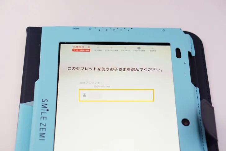 スマイルゼミ タブレットを使う子どものアカウントを選ぶ