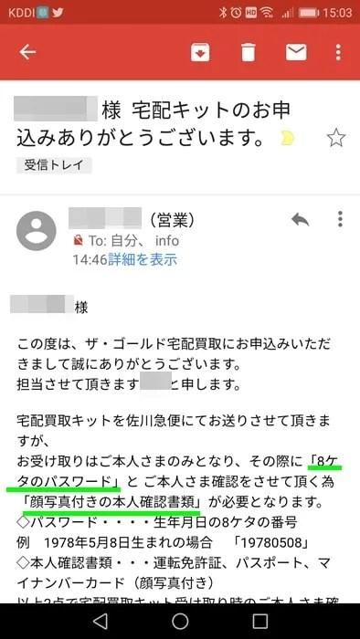 【着物買取:ザ・ゴールド】宅配買取キット配送についてのメール
