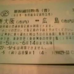 JR切符「広島市内」発着のきっぷになる条件・範囲・お得な使い方まとめ