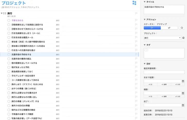 OmniFocus3上のプロジェクト画面