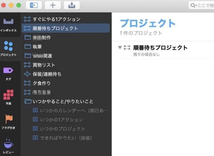 OmniFocus3のプロジェクト管理画面